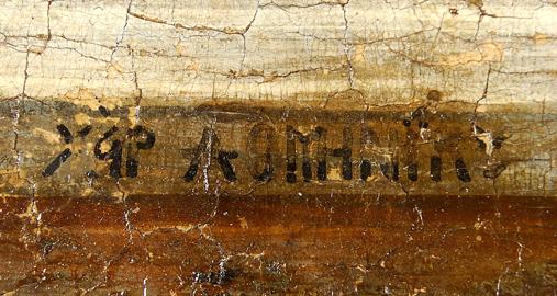 Greco Benaki detail