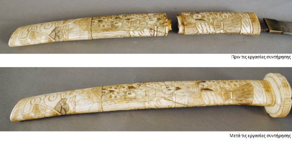 Chinese sword 1 Before After conservation