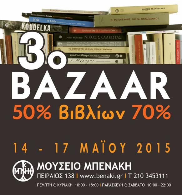 Bazaar 15